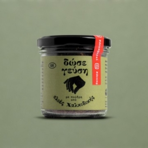 Δώσε Γεύση - Πούδρα Ελιάς Χαλκιδικής